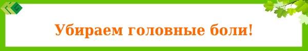 ubiraem_golovnie_boly