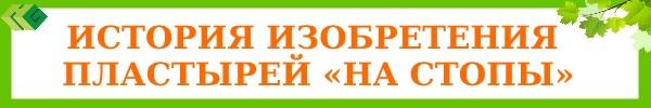 istoriya_plastirey