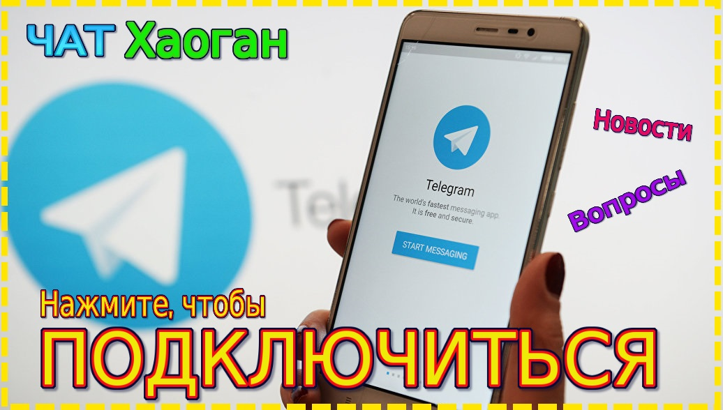 chat_telegram_haogang.jpg