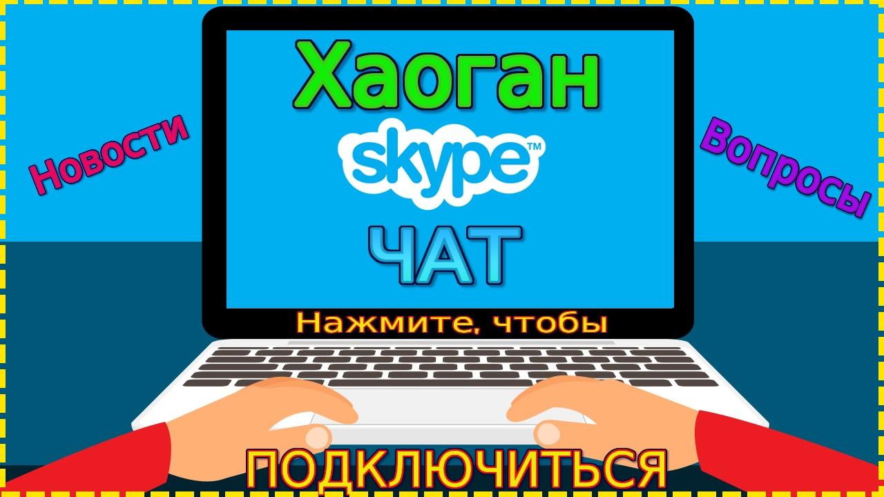 skype_chat.jpg